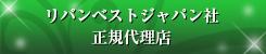 リパンベストジャパン社正規代理店